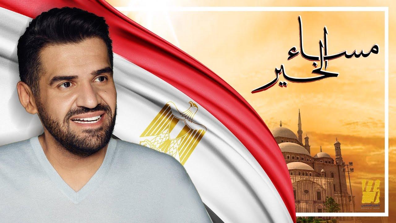 b48ae6a51d7e7 حسين الجسمي - مساء الخير (النسخة الأصلية)