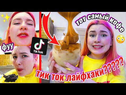 пробую ЛАЙФХАКИ из ТиК ТоКа *кофе с пенкой*