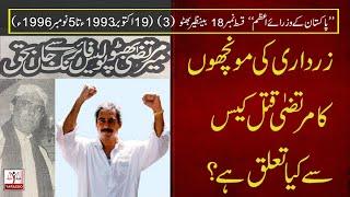 Murtuza Bhutto Mystery   Benazir Bhutto's Era As PM 2nd Tenure   Tarazoo