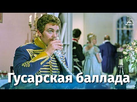 Гусарская баллада (комедия, реж. Эльдар Рязанов, 1962 г.)
