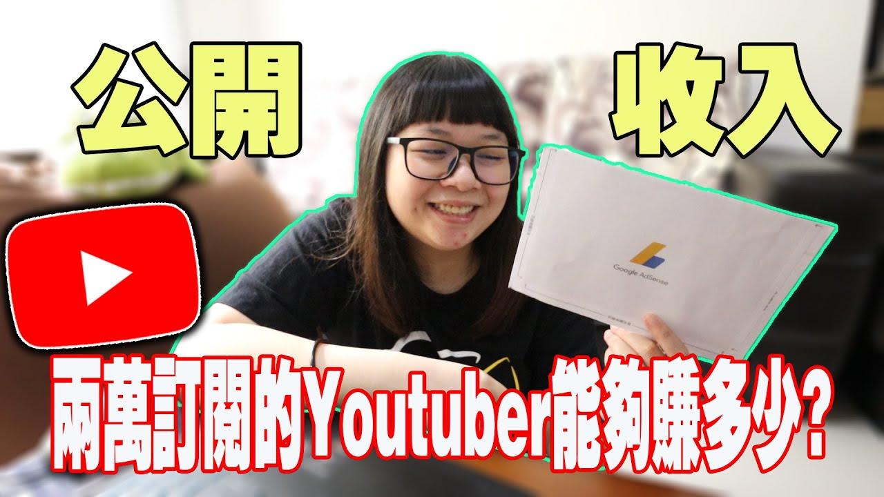 Download 第一份YouTube收入大公開!兩萬訂閱的youtuber能夠賺多少錢?