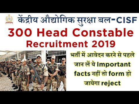cisf-300-head-constable-vacancy-2019--apply-करने-से-पहले-जान-लें-ये-important-facts