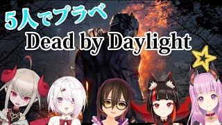 [LIVE] 【Dead by Daylight】5人でDbDプラベートマッチで遊ぶ!【にじさんじゲーマーズ】