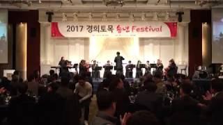 경희대학교 동문 소사이어티 오케스트라 2017 공연(토…