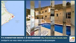 4-х комнатная вилла с 2-мя ваннами в Villa, Portet De Moraira, Alicante(, 2014-09-07T23:54:26.000Z)