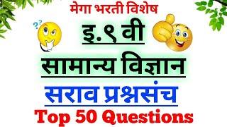 सामान्य विज्ञान सराव प्रश्नसंच ।। मेगा भरती 2018 ।। General science top 50 mcq questions ।।