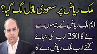 Malik Riaz Will Return the Amount of Bahria Town to SC