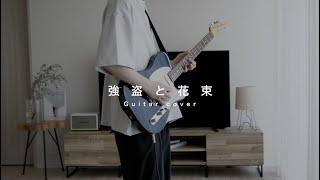 強盗と花束 / ヨルシカ - Guitar Cover【弾いてみた】