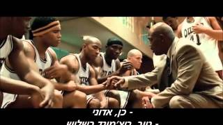 coach carter cohesion