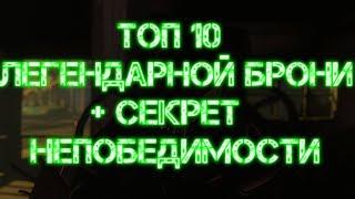 FALLOUT 4 ТОП 10 ЛЕГЕНДАРНОЙ БРОНИ СЕКРЕТ НЕПОБЕДИМОСТИ БЕЗ ЧИТОВ