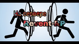 [CLEO#25] Беспалевный Телепорт на Revent-RP
