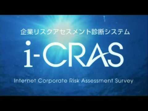企業リスクアセスメントシステム【i-CRAS】internet Corporate Risk Assessment Survey