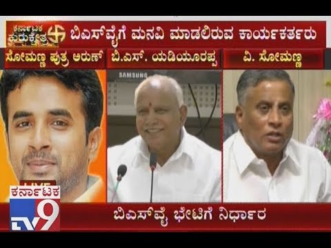 BJP Workers From Arsikere to Meet BS Yeddyurappa Today Over Confusion Over Candidate