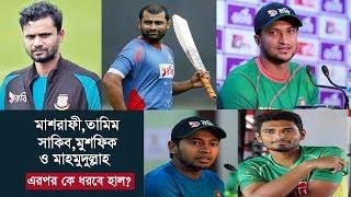 মাশরাফী, তামিম, সাকিব, মুশফিক ও মাহমুদুল্লাহ এরপর কে ধরবে হাল? | Sports News