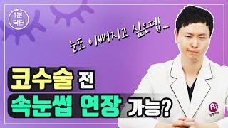 [1분 닥터] 코 수술 전 속눈썹 연장해도 되나요? 눈…