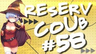 Best cube / аниме приколы / АМВ / коуб / игровые приколы ➤ ReserV Coub #58
