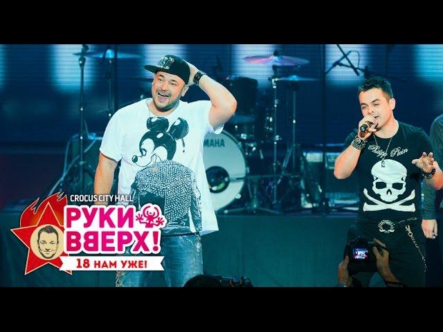 Группа «Opium PROJECT» и Сергей Жуков - Я буду с тобой @ Crocus City Hall, 07.11.15