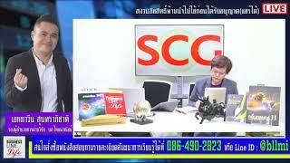 Business Line & Life 30-10-61 on FM 97.0 MHz