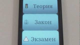 Ру.ПДД краткий обзор
