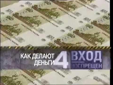 Как делают Деньги   RUB