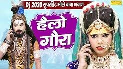 Hello Gaura | हैल्लो गौरा | M K | Bhole Baba Dj Song | Latest Bhole Song 2020 | Rathore Cassettes