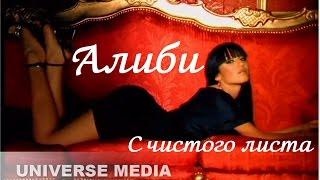 Смотреть клип Алиби - C Чистого Листа
