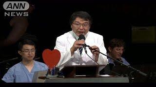イグ・ノーベル賞に日本人医師 痛みは軽減・・・でも(18/09/14)