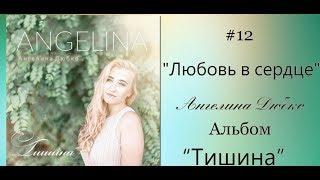 В СЕРДЦЕ ПОСТУЧАЛА ЛЮБОВЬ - свадебные песни   Ангелина Дюбко альбом Тишина #12 NEW 2018