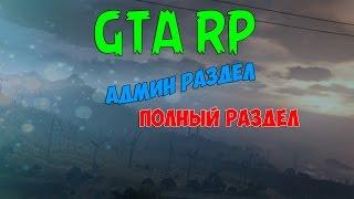 GTARP | Полный админ раздел