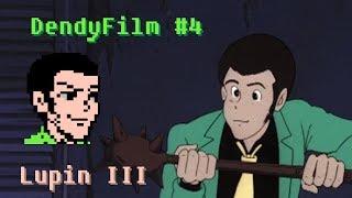 DendyFilm #4 Lupin III (Люпен третий) (Megolania)