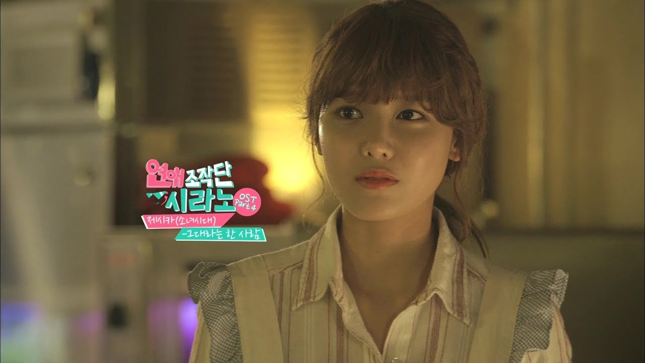 dating agency cyrano ost jessica lyrics Lyrics snsd jessica - that one person [ dating agency cyrano ost ] romanized: sarangiran ireon geongayo halsurok deo apeun geongayo dagagamyeon galsurok keojineun.