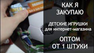 как открыть интернет-магазин: Закупка игрушек оптом от 1 штуки без дропшиппинга - скрытая камера