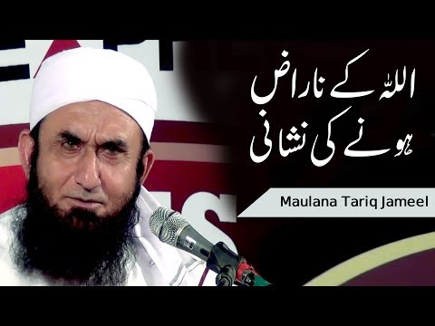 Allah Ke Naraz Hune Ki Nishani | Molana Tariq Jameel Latest Bayan 31 March 2018