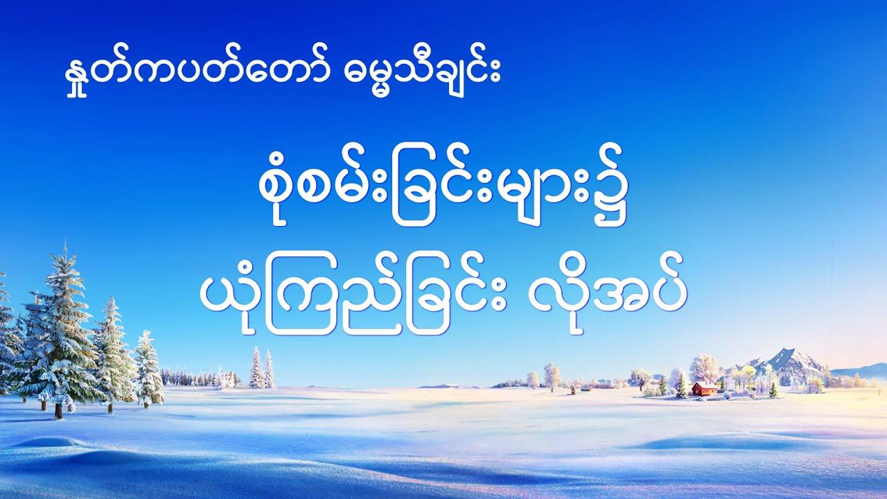 Myanmar Worship Song 2020 - စုံစမ်းခြင်းများ၌ ယုံကြည်ခြင်း လိုအပ် (Lyrics)