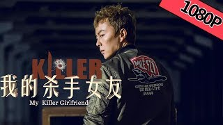 【爱情动作】《我的杀手女友 My Killer Girlfriend》——一个女杀手和一个小摄影师偶然相遇相杀的爱情故事|Full Movie|谢苗/房程程