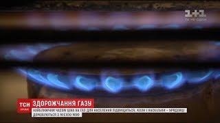 Урядовці домовляються з МВФ про підвищення ціни на газ для українців