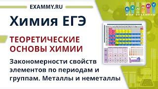 ХИМИЯ ЕГЭ Подготовка | Урок #2. Свойства элементов по периодам и группам. Металлы и неметаллы