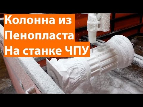 Изготовление Фигуры Из Пенопласта На Станке ЧПУ, CUTTER VSK-P.