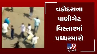 Vadodara: Clash between 2 groups reported in Panigate area over old rivalry  Tv9GujaratiNews
