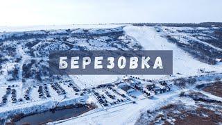 Горнолыжный курорт в Одесской области Action City в Березовке Цены прокат снаряжения трассы