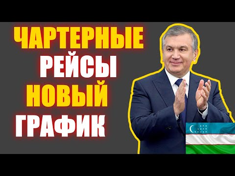ВАЖНО! Чартерные рейсы в Узбекистан новый список с 2 августа по 16 августа