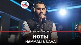 🅰️ HammAli & Navai - Ноты (#LIVE Авторадио)