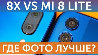 Huawei Honor 8X vs Xiaomi Mi 8 Lite сравнение фото с камер (Camera Compare)
