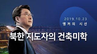 북한 지도자의 건축미학 [신동욱 앵커의 시선]