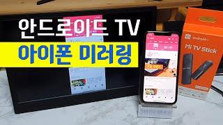 안드로이드 TV 아이폰 미러링 방법 ㅣ 샤오미 미 TV…