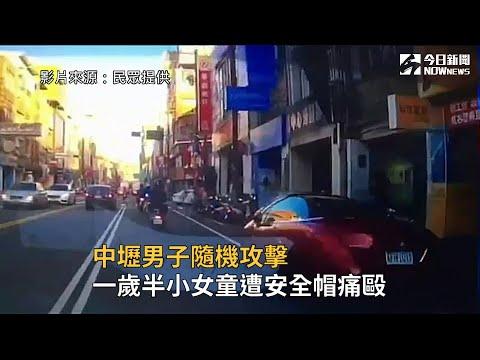 中壢男子隨機攻擊 一歲半小女童遭安全帽痛毆