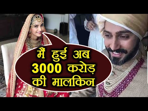 Sonam Kapoor Wedding: Sonam becomes owner of 3000 Cr property after marriage | FilmiBeat