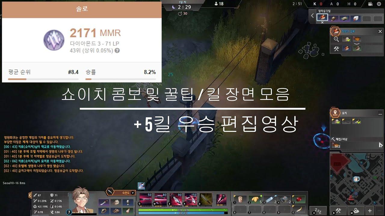 in50 쇼이치원챔 풀게임 자막설명 + 캐릭별 상대법 및 꿀팁