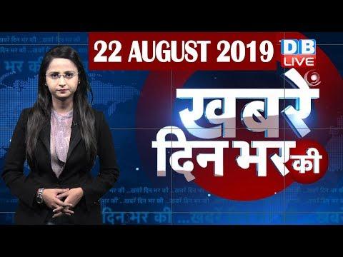 22 Aug 2019 | दिनभर की बड़ी ख़बरें | Today's News Bulletin | Hindi News India |Top News | #DBLIVE