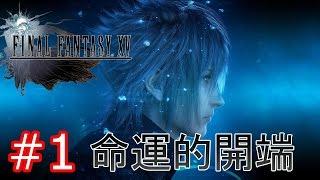 最終幻想15 Final Fantasy XV 繁體中文 - Gamplay #1 命運的開端 【PS4】太空戰士15 - FF15 - Final Fantasy XV